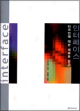 gui bonsiepe | libros | Interface (2003) (Seoul)
